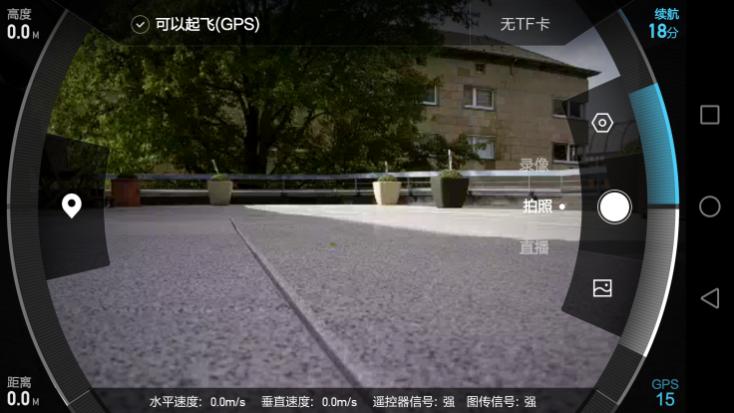 primeras imagenes grabadas con el drone vistas desde la aplicación