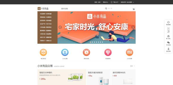 Página de inicio de el sitio web Xiaomi Youpin