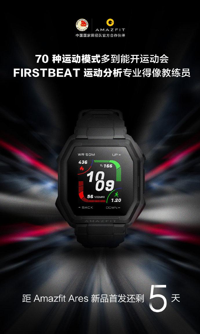 Smartwatch Huami Amazfit Ares con 70 Modos de deporte
